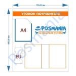 Информационная доска 'Уголок потребителя' с логотипом
