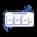 Информационная доска 'Уголок потребителя' на 3 кармана