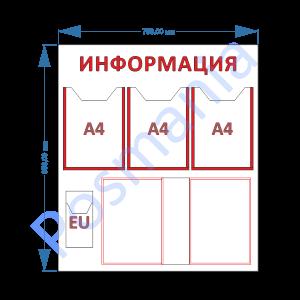 Информационная доска 'Информация'