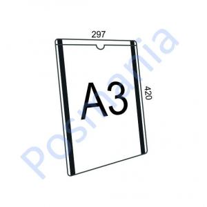 Карман информационный вертикальный A7 на магнитном скотче