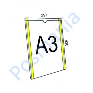 Карман информационный горизонтальный A7 на скотче