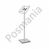 Стойка для печатной продукции с лотком А4