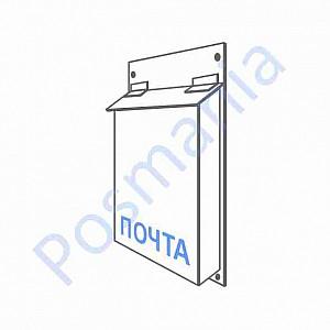 Ящик для корреспонденции